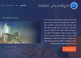 طراحی وب سایت مهندسین مشاور فرا رهساز فن