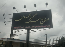 نصب دوربین مداربسته - سنگ بهسامان