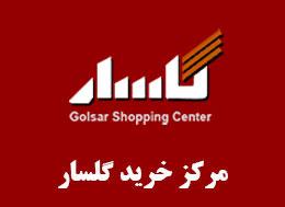 راه اندازی و پشتیبانی سیستم های امنیتی - مرکز خرید گلسار