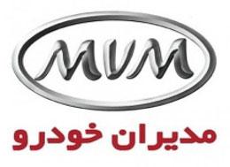 نصب دوربین مدار بسته - مدیران خودرو (MVM)