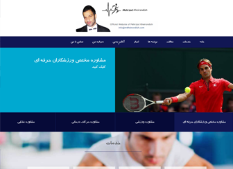 طراحی وبسایت مهرزاد خیر اندیش
