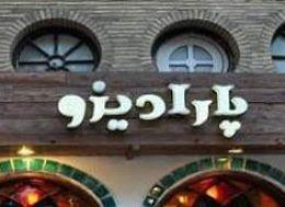نصب دوربین مداربسته - رستوران پارادیزو