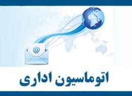 انتقال اطلاعات اتوماسیون اداری پدیده به فرزین