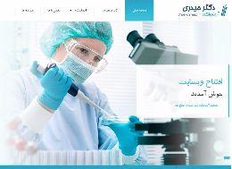طراحی وبسایت و نصب سیستم امنیتی آزمایشگاه دکتر حیدری