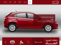 نصب و راه اندازی سیستم امنیتی و طراحی وبسایت - دهکده اتومبیل اتحاد