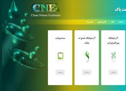طراحی وبسایت کاوشگران طبیعت پاک