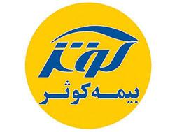 نصب و راه اندازی سیستم امنیتی در سرپرستی بیمه کوثر استان گیلان