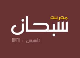 طراحی وبسایت مدرسه سبحان